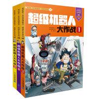 绝境生存系列 超级机器人大作战(共3册)35-37 我的第一本科学漫画书