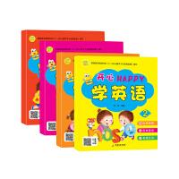 开心宝贝 开心happy学英语 第二辑全4册