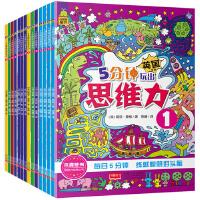 英国儿童逻辑思维训练培养丛书-专注力记忆力观察力思维力(风靡欧洲5分钟脑力训练 套装14册)