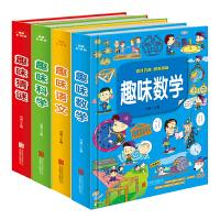 4册趣味数学+语文+猜谜+科学智力开发儿童文学 三四五六年级漫画数学全彩课外书 7-9-10-12岁儿童图书籍快乐数学
