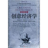 【二手旧书9成新】精英课堂:创意经济学郭辉勤9787536684447重庆出版社