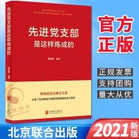 先进党支部是这样炼成的(2021新版)党支部建设工作实用手册【预售】