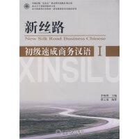 新丝路―初级速成商务汉语(1)(附一张CD)