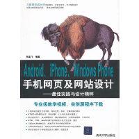 Android、iPhone、Windows Phone手机网页及网站设计――最佳实践与设计精粹