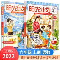 阳光计划 小学同步 六年级上册 语文+数学 人教版