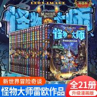 怪物大师全21册雷欧幻像作品