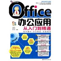 【RT5】Office 办公应用从入门到精通(DVD) 武新华,段玲华,路万青著 科学出版社 978703026216