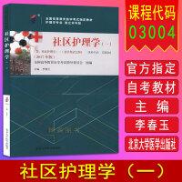 备战2020 自考教材03004 3004社区护理学(一) 2017年版 李春玉 北京大学医学出版社