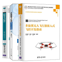 多旋翼无人飞行器嵌入式飞控开发指南+多旋翼飞行器设计与控制+四旋翼无人飞行器设计 3册 无人机飞控系统原理基础与开发书