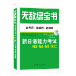 无敌绿宝书:新日语能力考试N3、N4、N5词汇 (必考词+基础词+超纲词)