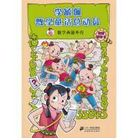 数学西游外传 李毓佩数学童话总动员 数学动物园系列 9787539185675