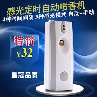 自动喷香机 自动定时加香机飘香机音箱家用室内香水喷雾除味