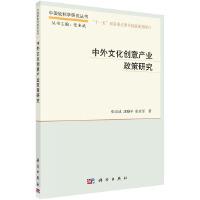 中外文化创意产业政策研究