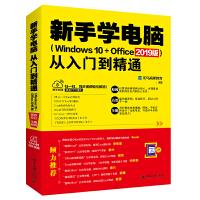 新手学电脑从入门到精通(Windows 10+Office 2019版)