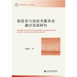 制造业与高技术服务业融合发展研究