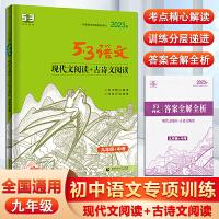 2020新版初中同步作文九年级全国版 5年中考3年模拟语文专项突破初中语文写作技巧作文专题训练满分作文素材