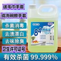 衣物家用84消毒液巴士八四洗衣除菌消毒衣服漂白杀菌大桶宾馆地板