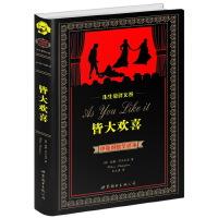 世界名著典藏系列:皆大欢喜(中英对照全译本-朱生豪译文卷)