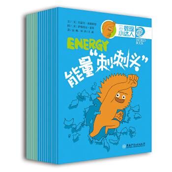 从小爱科学·数学物理小达人(全16册) 全16册, 让孩子爱不释手的漫画科学书,古灵精怪的卡通形象,儿童趣味的语言,将科学元素拟人化,引导孩子轻松理解数理概念,满足孩子的好奇心,美国威斯康辛大学幼儿教育博士倾情指导