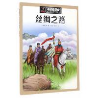 漫眼看历史・中华文化遗产图画书:丝绸之路