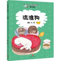 """""""小小孩没烦恼""""暖心绘本:流浪狗"""