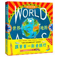 跟爸爸一起去旅行地图绘本 世界地图(让孩子感知世界并激发孩子对世界的好奇心和探索欲 百科知识版) [3-6岁]