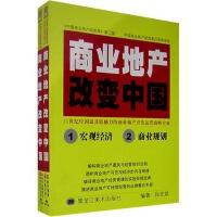 商业地产改变中国(上下册)