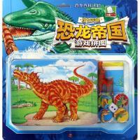 惊世灭绝恐龙拼图 0-3-6岁儿童左脑右脑全脑思维训练益智力开发游戏拼图书籍 婴幼儿小孩专注力训练拼图益智玩具卡通拼图