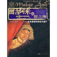 【正版二手书旧书9成新左右】玛吉阿米的留言簿9787223035606