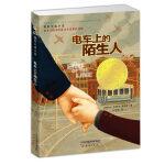 国际大奖小说――电车上的陌生人
