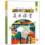 世界创意儿童画美术课堂.中国卷.高级班