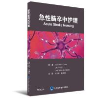 急性脑卒中护理