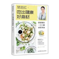 范志红 吃出健康好身材+范志红28天减肥记录(套装2册)[精选套装]