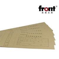 前通front会计凭证封面50张/包牛皮纸13*54cm广州财务局监制