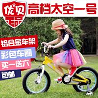 优贝儿童自行车 铝合金 太空一号12/14/16/18寸 好孩子脚踏车童车
