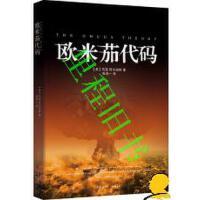 【二手旧书九成新】欧米茄代码 重庆出版社 9787229083861 正版