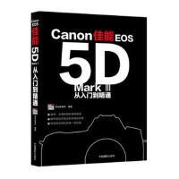 佳能EOS5D Mark III 从入门到精通 CHIP FOTO VIDEO视觉新媒 中国摄影出版社【新华书店 值得