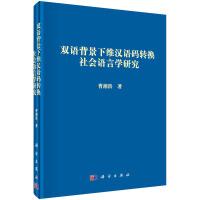 双语背景下维汉语码转换社会语言学研究