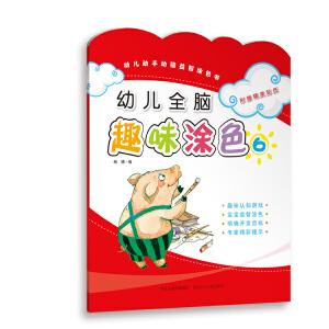 幼儿全脑趣味涂色6(附赠精美贴纸,趣味认知游戏,宝宝益智涂色,明确开发目标,专家精彩提示。)