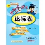 2017秋黄冈小状元达标卷 三年级数学(上)R人教版