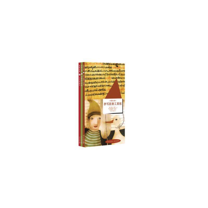 《书写小史》全三册 浓缩的人类文明史 抄写匠的工具包 印刷机大革命 人人可读写 读小库12岁以上