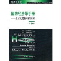 国防经济学手册(第二卷)