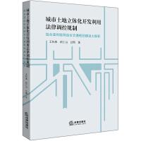 城市土地立体化开发利用法律调控规制:结合深圳前海综合交通枢纽建设之探索