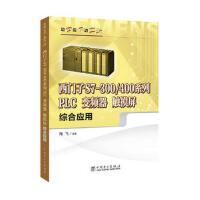 边学边用边实践 西门子S7-300/400系列PLC、变频器、触摸屏综合应用 陶飞 中国电力出版社