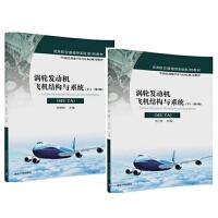 涡轮发动机飞机结构与系统ME-TA上+下 第2版 2册 清华大学出版社 发动机结构造维修技能原理教程书 民用航空器维修
