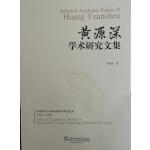 中国知名外语学者论丛:黄源深学术研究文集