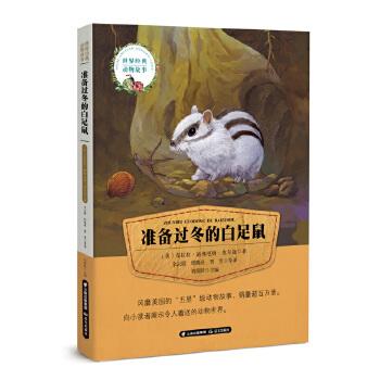 世界经典动物故事  准备过冬的白足鼠