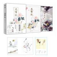 岁华录:国风水彩手绘画师绯羽空空,绘诗作品集