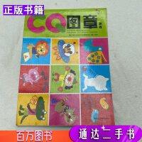 【二手9成新】CQ图章游戏