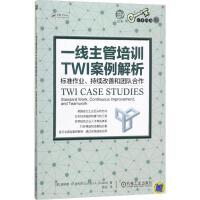 一线主管培训TWI案例解析 (美)唐纳德・A・迪内罗(Donald A.Dinero) 著;张钰 译